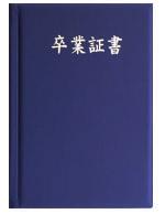 卒業証書ブルー