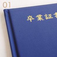 表紙卒業証書ブルー