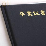 表紙卒業証書ブラック