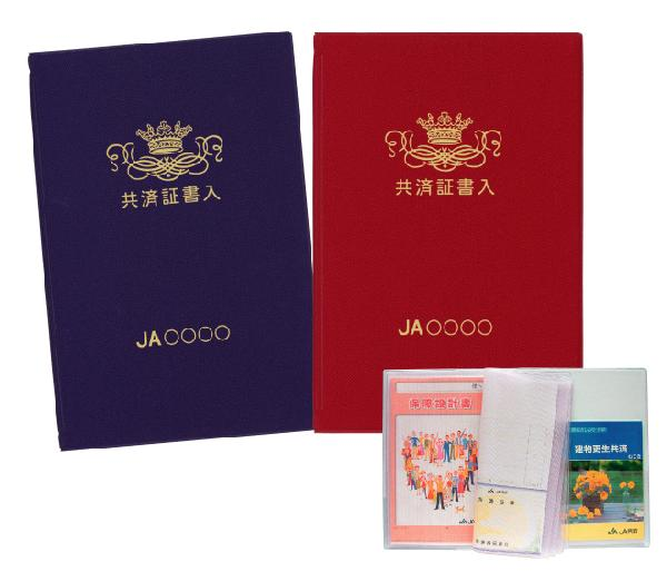JA向けA4共済証書フォルダー