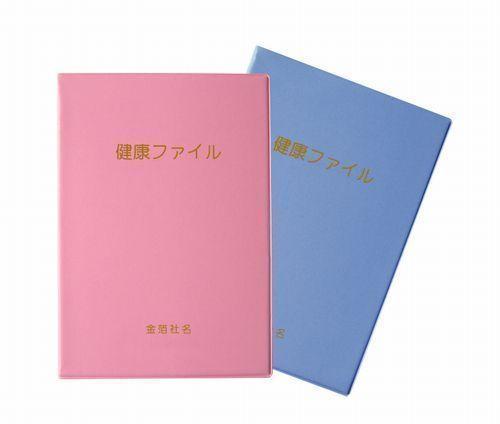 A4健康ファイル<ピンク> A4健康ファイル<ピンク> A4保険証券ファイル・不動産重要書類ホル
